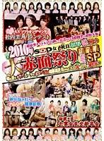 2010年 SOD女子社員 新春姫初め大赤面祭り 超豪華お年玉SP ダウンロード