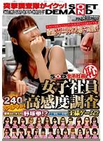 SOD女子社員(恥)女子社員高感度調査 240分スペシャル! ダウンロード