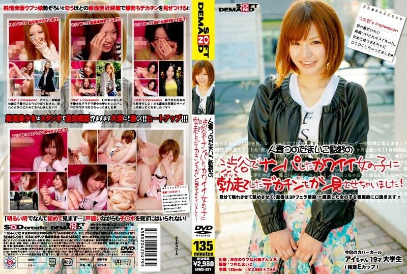 人妻つのだまいこ監督の渋谷でナンパしたカワイイ女の子に勃起したデカチンをガン見させちゃいました!