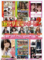 SOD女子社員 突撃現場レポート!! 2月号