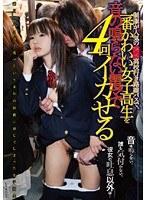 制服が人気の○○○校行き路線バスで、一番かわいい女子校生を音の鳴らない電マで4回イカせる ダウンロード