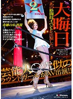 大晦日 あの格闘技イベントに出演した芸能人○雪似のラウンドガールがAV出演!! ダウンロード