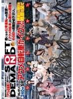 これが限界ギリギリ露出街中潮吹き アクメ自転車がイクッ!! 華麗なる潮吹き戦歴の全て ダウンロード