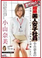 歴代No.1「超絶美人女子社員」小山奈美の公開生SEX付きファン感謝祭を開催します。 ダウンロード