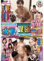 伊豆長岡温泉で見つけたお嬢さん 裸より恥ずかしい水着で混浴入ってみませんか?