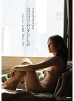 AV出演4回目で異例の専属契約!金沢の田舎に暮らすレジ打ち娘 「私がオンナになる瞬間」 雛乃レイ(22歳)