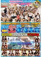 2010 夏 SOD女子社員40名集結 ドキッ!!ポロりだらけの真夏のSOD女子社員オールスター水泳大会 ダウンロード