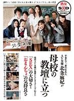 卒業生で一番の有名人AV女優北条麻妃が母校の教壇に立つ 北条麻妃