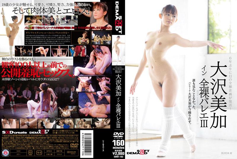 大沢美加 イン 全裸バレエ3