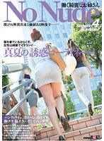 SOD役員シリーズ 働く綺麗なお姉さん No Nude Season4 Summer ダウンロード