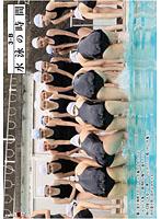 3-B 水泳の時間 ダウンロード