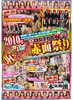 2010年 SOD女子社員 秋の(恥)大豊作赤面祭り ダウンロード
