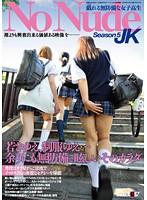 SOD役員シリーズ 戯れる無防備な女子校生 No Nude Season5 JK ダウンロード