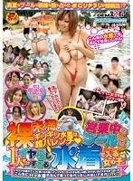 裸未満のギリギリ水着は超ハレンチ◆営業中のプールに『1人だけイヤらしすぎる水着で入る女の子。』
