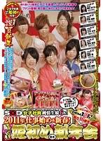 SOD女子社員純情生娘6名! 2011年仕事始め&新春!晴れ着姫初め付き新年会 ダウンロード