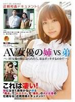 AV女優の姉VS弟 鈴香音色