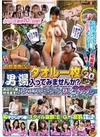 石和温泉で見つけたお嬢さん タオル一枚男湯入ってみませんか? ダウンロード