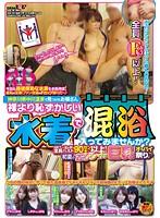 神奈川県中川温泉で見つけたお嬢さん 裸より恥ずかしい水着で混浴入ってみませんか?