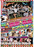 SOD女子社員 2011年真夏の混浴温泉 大泥酔 大乱交付きSOD女子社員ビアガーデン ダウンロード
