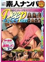 初めてのDeep Kiss 2011