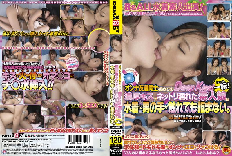 オンナ友達同士初めてのDeep Kiss!一転!濃厚キスでネットリ濡れた素人娘は水着に男の手が触れても拒まない。