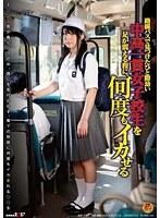 路線バスで見つけたひと際●い●●一貫女子校生を足が震える程に、何度もイカせる ダウンロード
