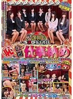 2011 SOD女子社員 (恥)公開仕事納め