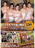 Eカップ以上限定 バツイチ・ワケあり熟女'オトナ'のお見合い温泉ツアー ダウンロード