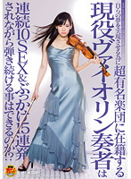 自らの夢を実現させる為に超有名楽団に在籍する現役ヴァイオリン奏者は連続10SEX&ぶっかけ15連発されながら弾き続ける事はできるのか!? ダウンロード