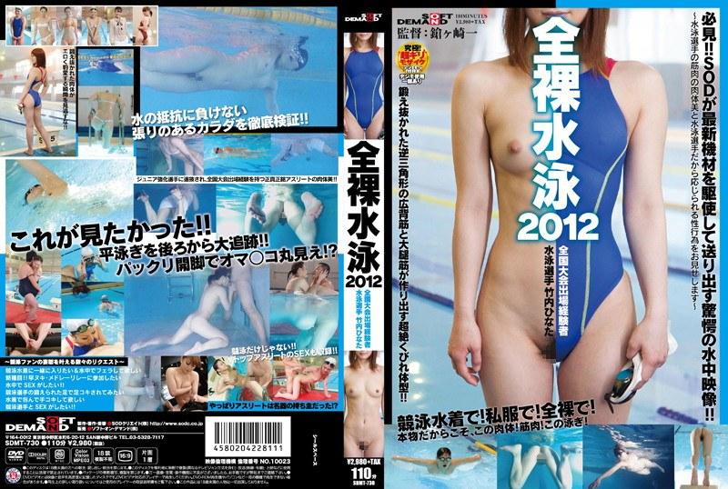 全裸水泳2012 全国大会出場経験者 水泳選手 竹内ひなた