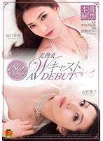 美熟女WキャストAVDEBUT 本番解禁180分Special 高月和花 吉野艶子