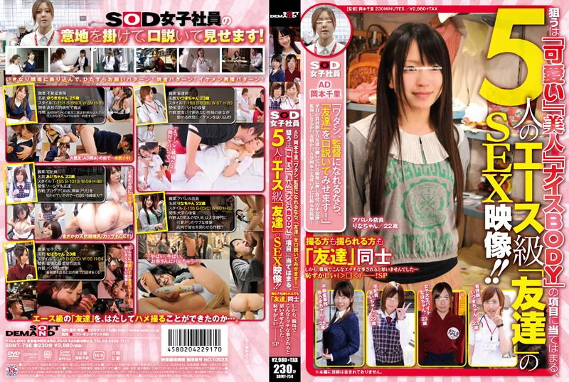 SDMT-758 SOD女子社員 AD 岡本千里「ワタシ、監督になれるなら、「友達」を口説いてみせます!」狙うは「可愛い」「美人」「ナイスBODY」の項目に当てはまる、5人のエース級「友達」のSEX映像!!