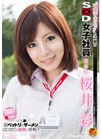 '可愛すぎる!!'と話題のSOD女子社員 宣伝部 桜井彩 と〜っても濃くて、超ベットリのザーメン はじめての顔射 に挑戦!! 顔射 初体験!! ダウンロード