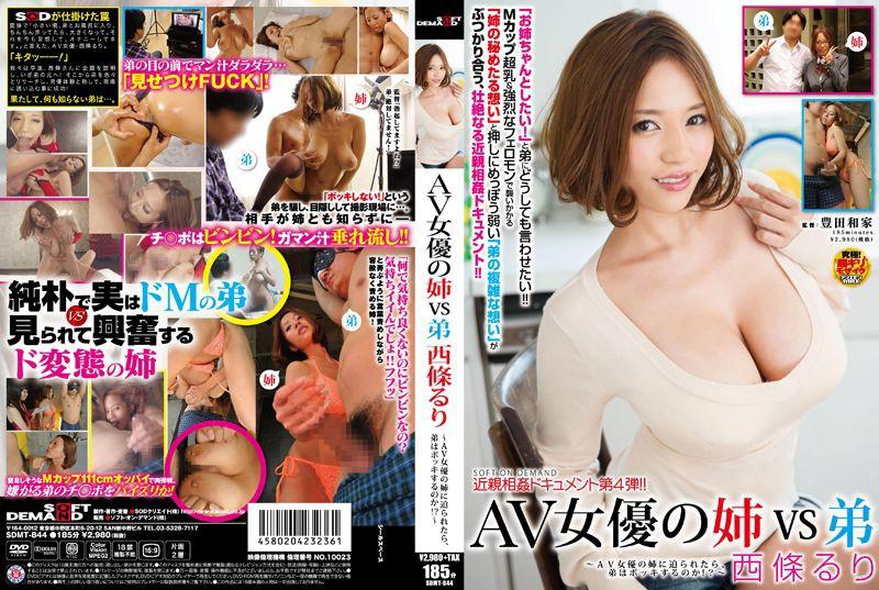 SDMT-844 Porn Stars: Big Sisters Vs Little Brothers Ruri Saijo