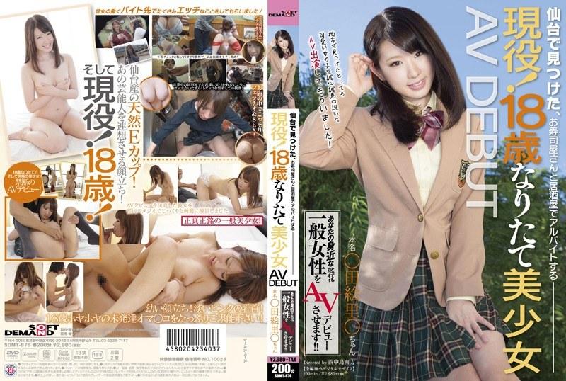 SDMT-876 仙台で見つけた、お寿司屋さんと居酒屋でアルバイトする 現役!18歳なりたて美少女 AV DEBUT