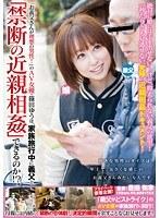 「お義父(とう)さんが理想の男性!」のAV女優・篠田ゆうは、家族旅行中に義父と「禁断の近親相姦」できるのか!? ダウンロード