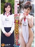 '可愛すぎる!!'と話題のSOD女子社員 宣伝部 桜井彩 とイクっ!! どんなリクエストも叶っちゃう!? 夢の混浴温泉バスツアー ダウンロード