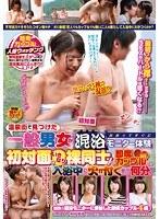 温泉街で見つけた一般男女が出会ってすぐに「混浴モニター体験」初対面でいきなり裸同士!の即席カップルは、入浴中に火が付くまで何分?