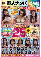 極上素人ナンパ25人 2013夏 日本列島美女探し ダウンロード