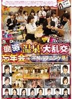 2013年度SOD女子社員 混浴温泉大乱交忘年会+泥酔ハプニング祭!! ダウンロード