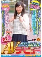 1sdmu00196[SDMU-196]マジックミラー号でアイドル級に可愛い現役女子大生を真正中出しAVデビューさせます!