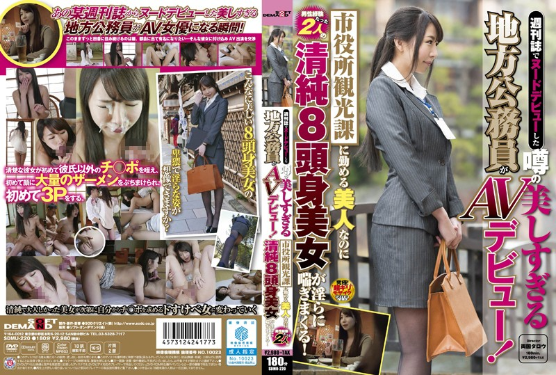 [SDMU-220] 週刊誌でヌードデビューした噂の美しすぎる地方公務員がAVデビュー!
