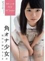 月乃いつき 処女 AVデビュー(1sdmu00364)