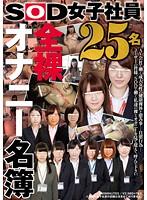 SOD女子社員 全裸オナニー名簿 25名 ダウンロード