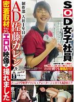 SOD女子社員 制作部 入社1年目 AD 佐藤カレンを密着取材すると少しエロい映像が撮れました ダウンロード