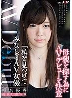 「私を見つけて」みなしごAV女優 椎名優香 AV DEBUT 親探し第一章 ダウンロード