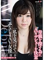 「私を見つけて」みなしごAV女優 椎名優香 AV DEBUT 親探し第一章(1sdmu00470)