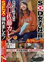 SOD女子社員 制作部 入社1年目 AD 佐藤カレ