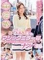 佐々木あき 人妻36歳 マジックミラー号 ナンパ待ち(1sdmu00561)