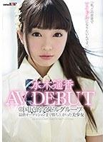 某国民的アイドルグループの最終オーディションまで勝ち上がった美少女 水木遥香 AVデビュー 「私、この世界でアイドルになりたいんです。」 ダウンロード